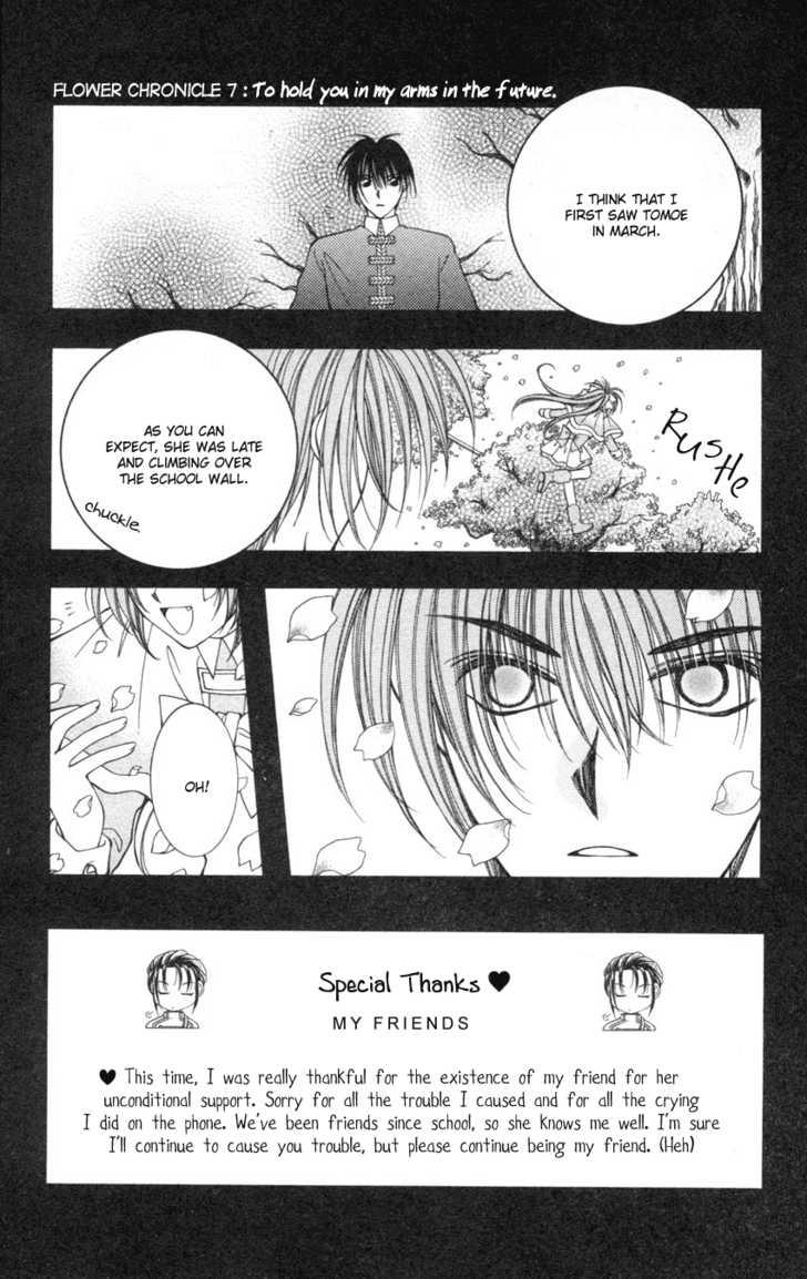 Go! Baajinaru Hanayuki 7 Page 2
