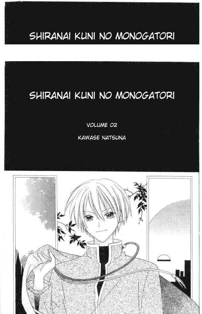 Shiranai Kuni no Monogatari 5 Page 2