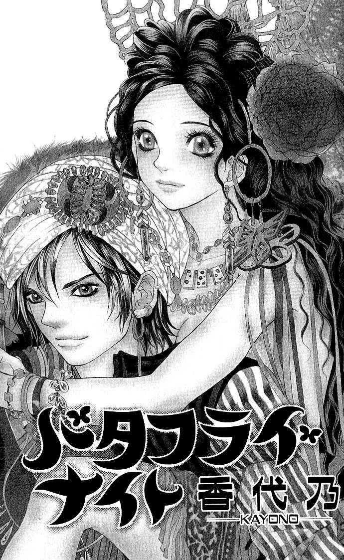 Shinobi no Onna 2 Page 3