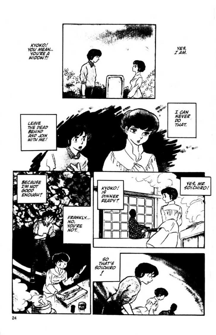 Maison Ikkoku 4 Page 2