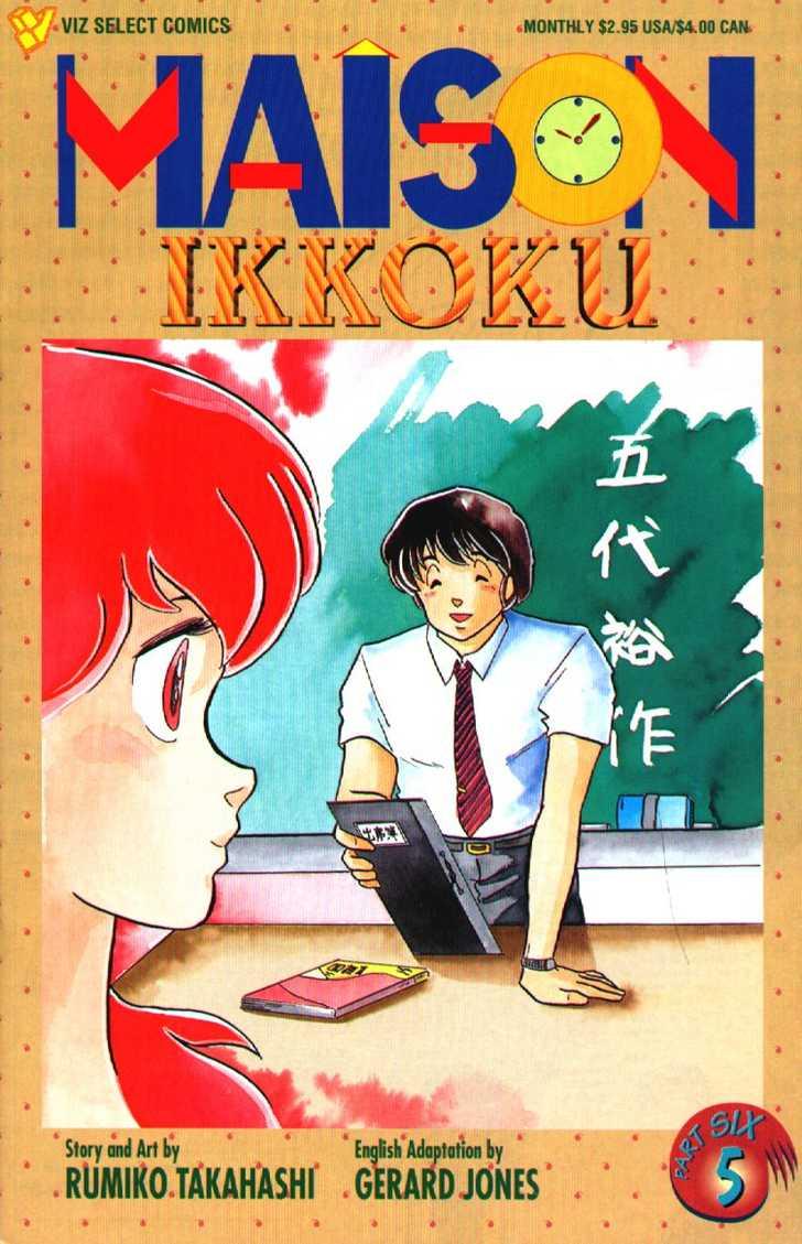 Maison Ikkoku 83 Page 2