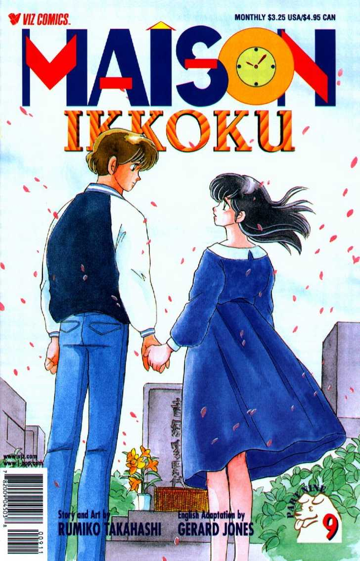 Maison Ikkoku 155 Page 1