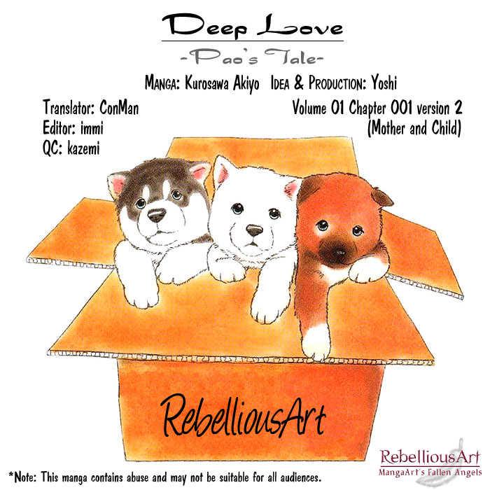 Deep Love - Pao no Monogatari 1 Page 1