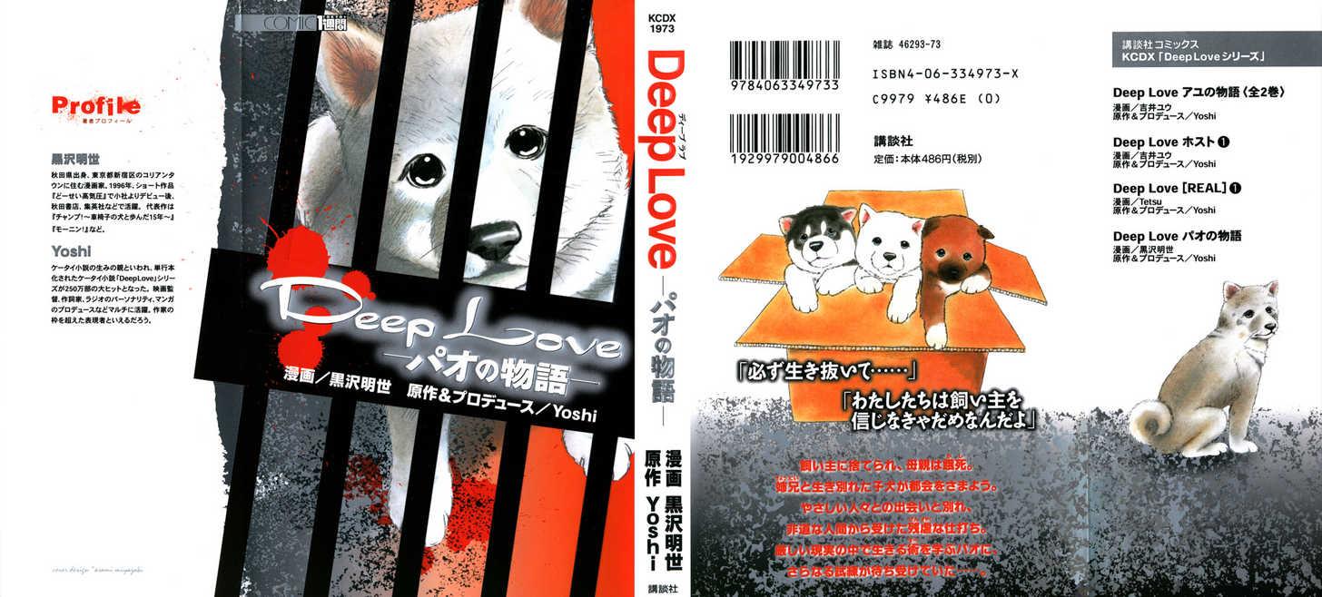 Deep Love - Pao no Monogatari 1 Page 2