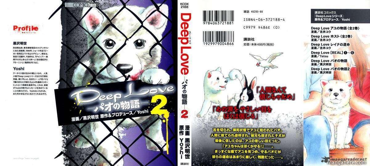 Deep Love - Pao no Monogatari 7 Page 2