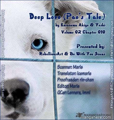 Deep Love - Pao no Monogatari 10 Page 1