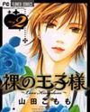 Hadaka no Oujisama - Love Kingdom