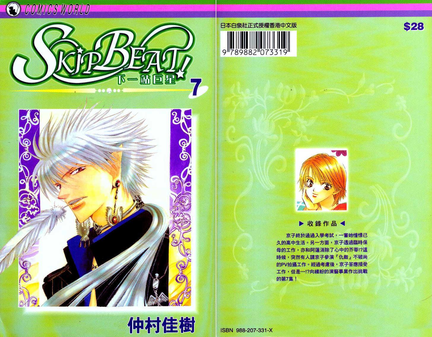 Skip Beat 36 Page 2