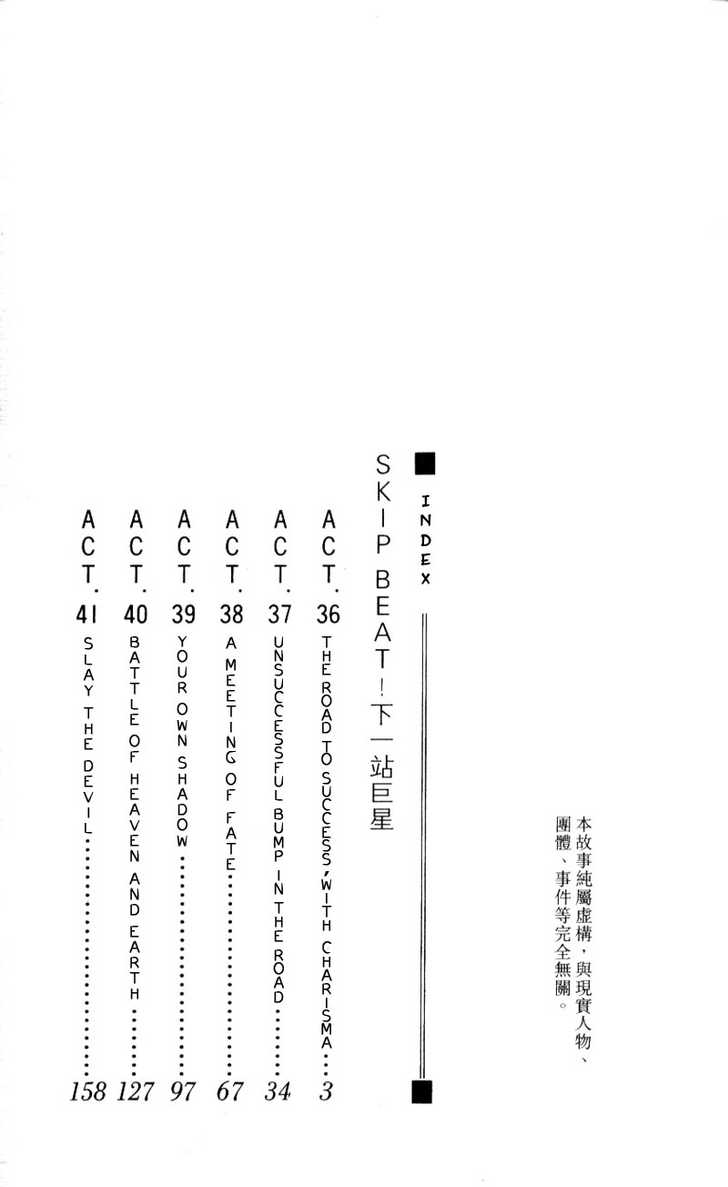 Skip Beat 36 Page 4