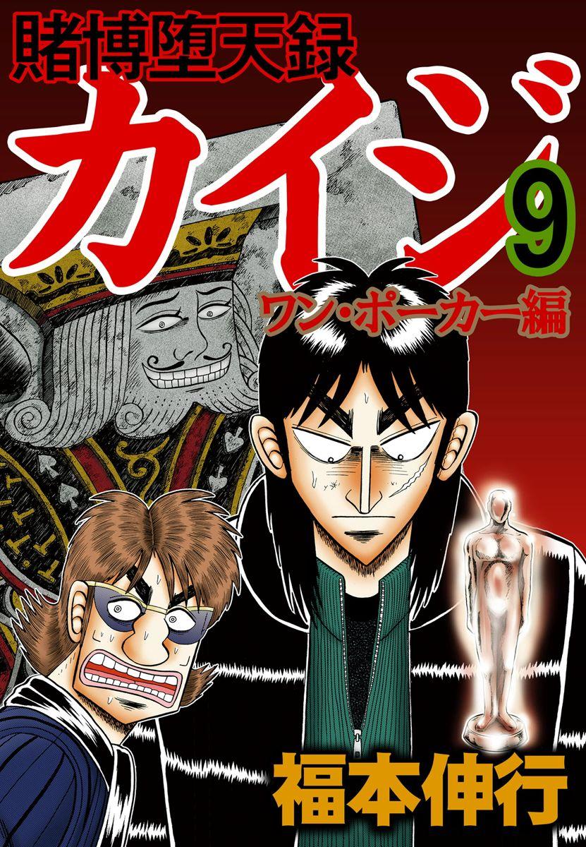 Tobaku Datenroku Kaiji - One Poker Hen - Chapter 179 - 1