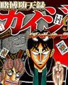Tobaku Datenroku Kaiji - One Poker Hen