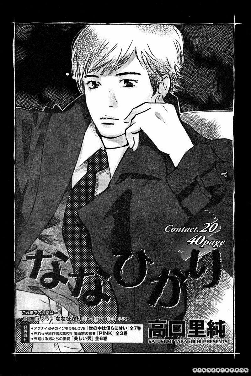 Nanahikari 20 Page 1