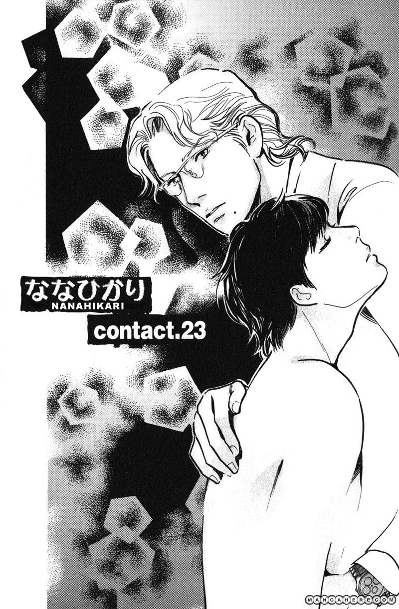 Nanahikari 23 Page 1