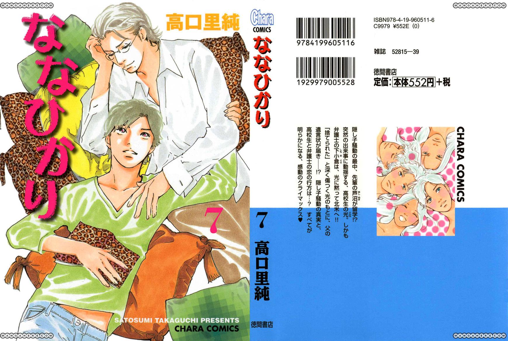 Nanahikari 25 Page 2