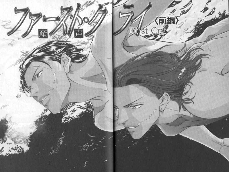 Haru wo Daiteita 4 Page 2