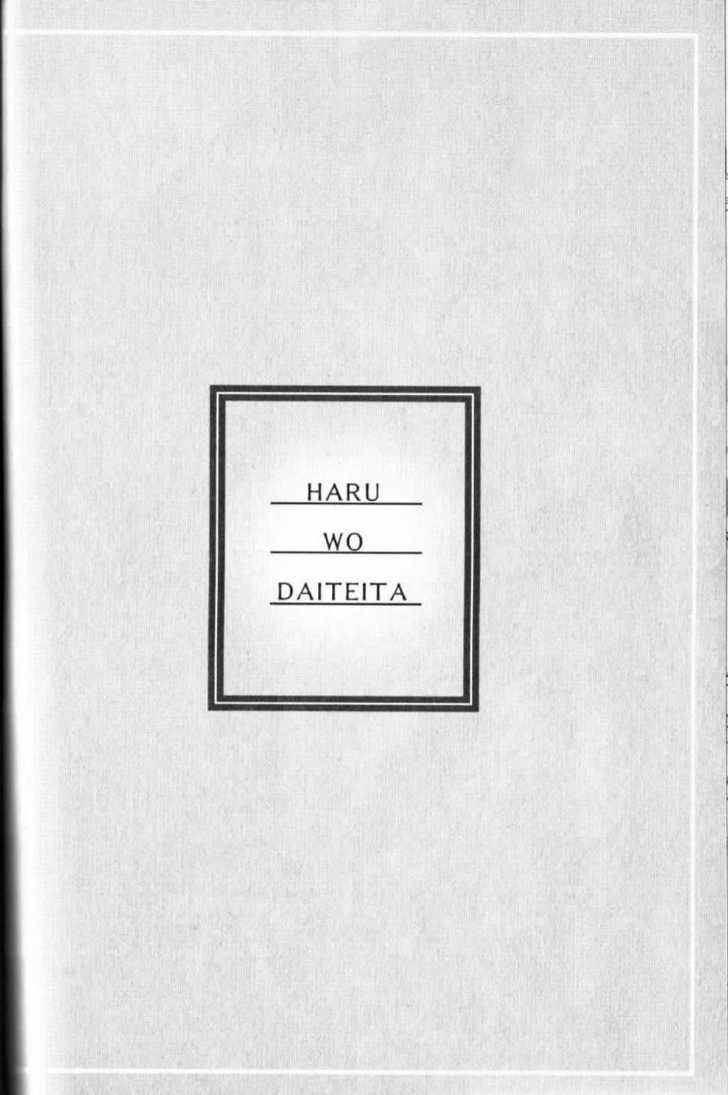 Haru wo Daiteita 4.2 Page 3