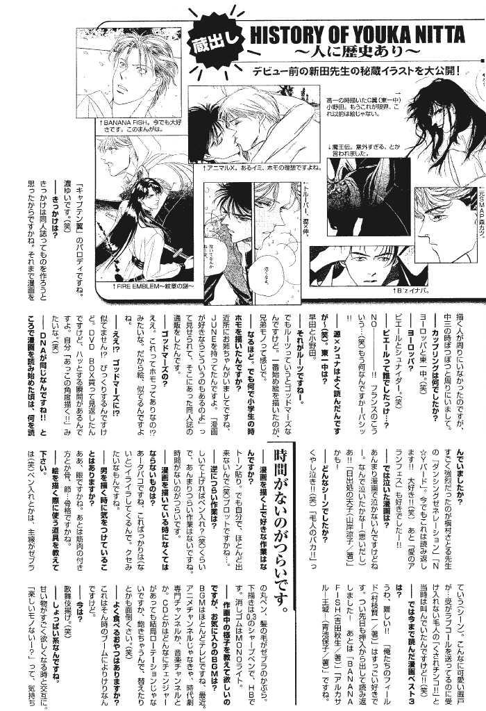 Haru wo Daiteita 2 Page 4