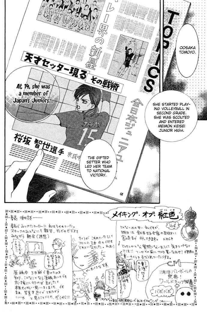 Crimson Hero 8 Page 3