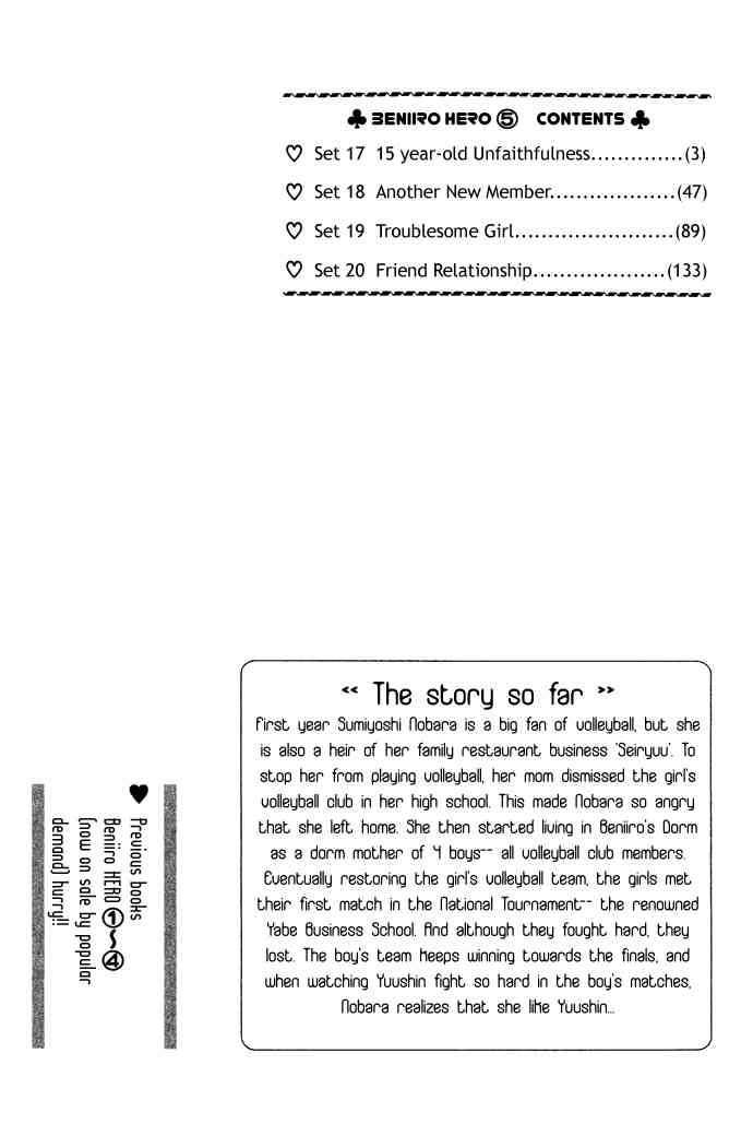 Crimson Hero 17 Page 1