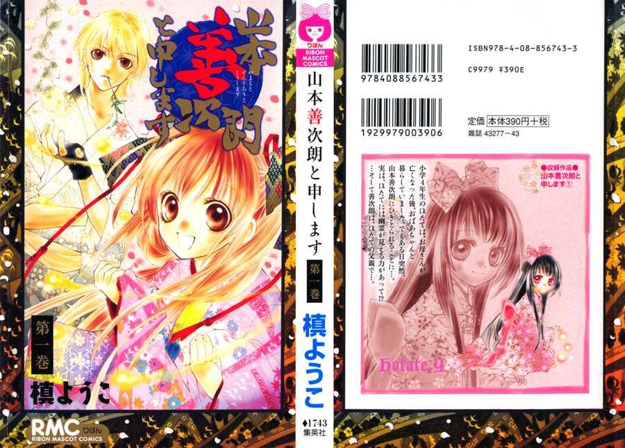 Yamamoto Zenjirou to Moushimasu 1 Page 2