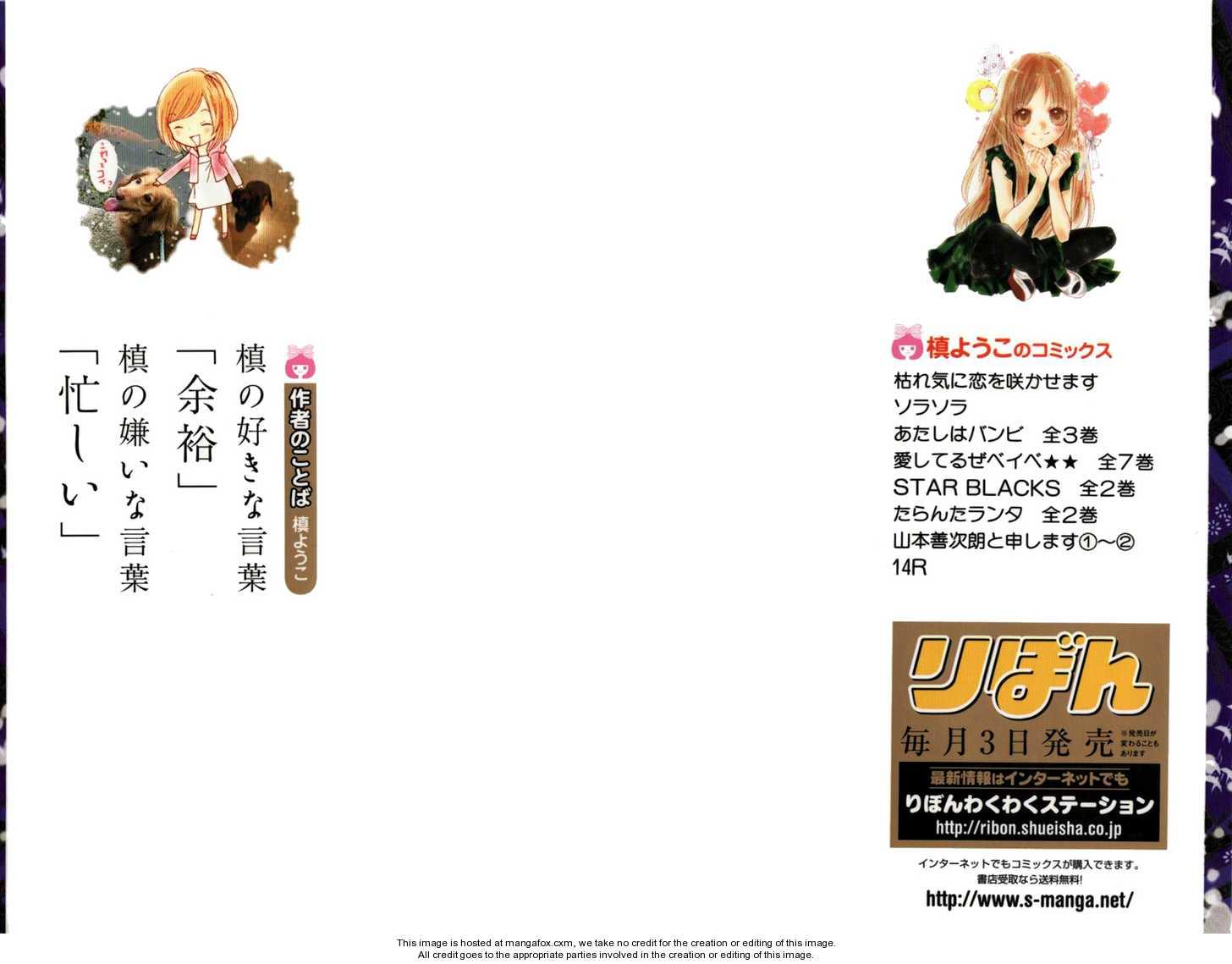 Yamamoto Zenjirou to Moushimasu 5 Page 2