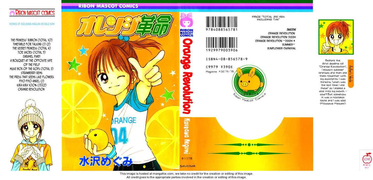 Orenji Kakumei 0 Page 1