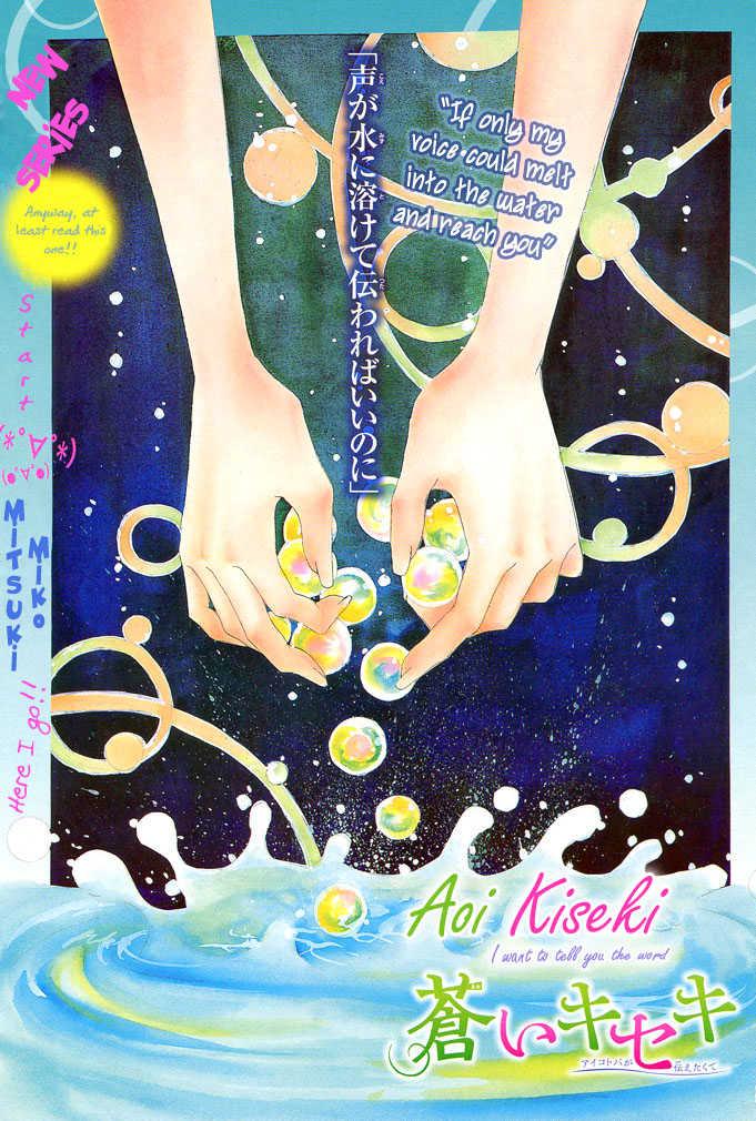 Aoi Kiseki 1 Page 2