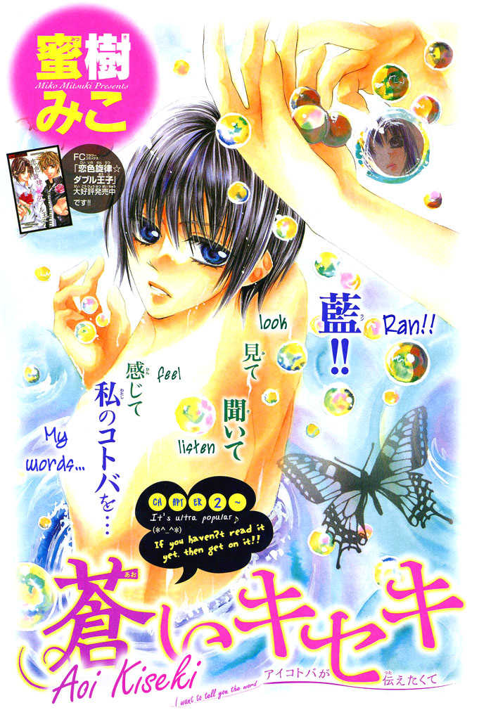 Aoi Kiseki 2 Page 2