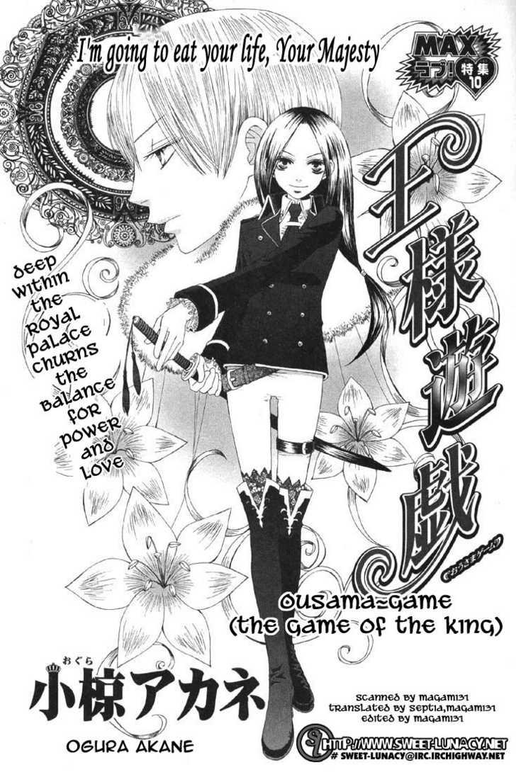 Ousama Game (shoujo) 1 Page 1