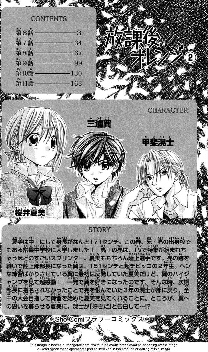Houkago Orange 6 Page 2