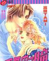 Romance no Hitomi