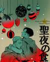 Shingeki no Kyojin dj - Seiya no Tabemono