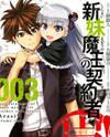 Shinmai Maou no Testament Arashi!