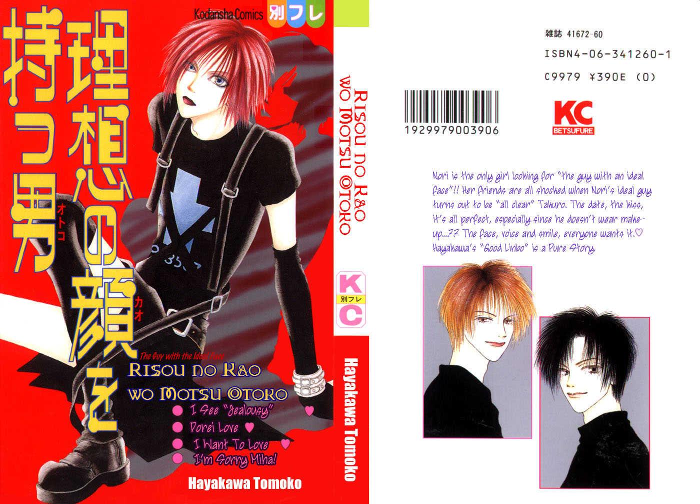 Risou no Kao wo Motsu Otoko 1 Page 3