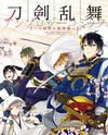 Touken Ranbu Anthology ~ Touken Danshi Makuaigeki ~