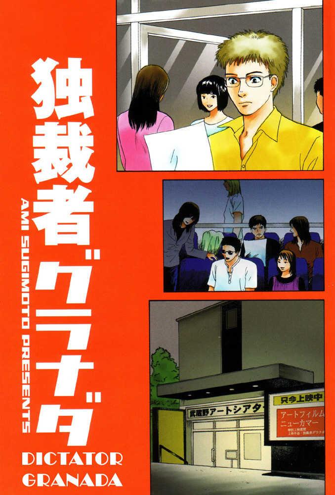 Dokusaisha Granada 1 Page 2