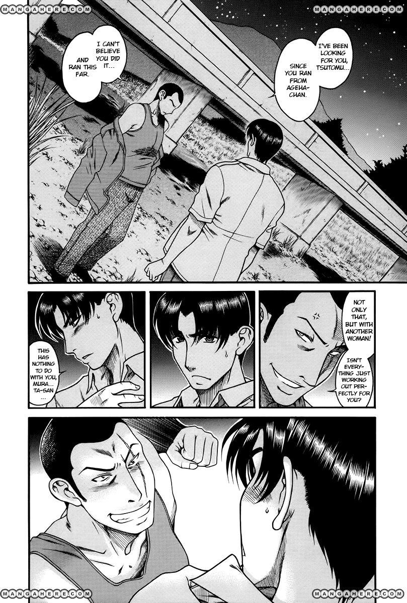 Toshiue no Hito 39 Page 3