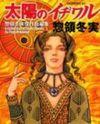 Taiyou no Ichiwaru