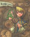 Hunter x Hunter dj - Watashi wa uso wo tsukanai