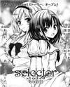 Selector Infected Wixoss - Mayu no Oheya