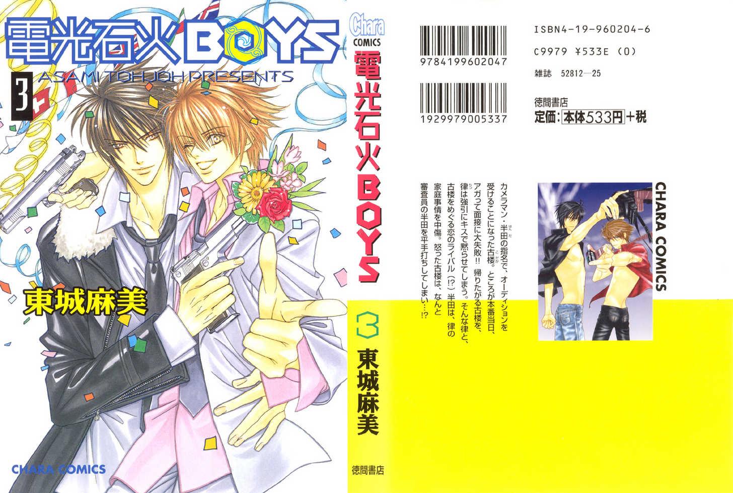Denkou Sekka Boys 10 Page 2