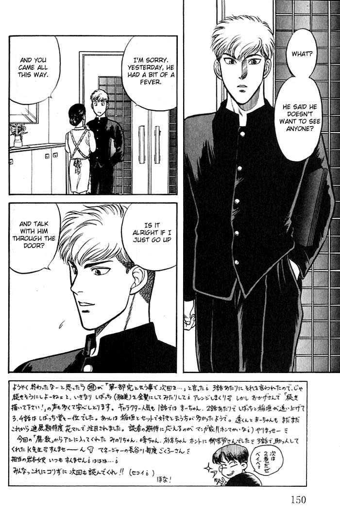Kusatta Kyoushi no Houteishiki 4 Page 2