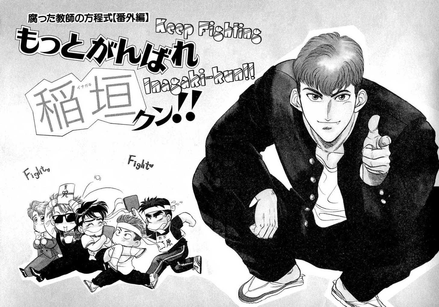 Kusatta Kyoushi no Houteishiki 9.1 Page 2