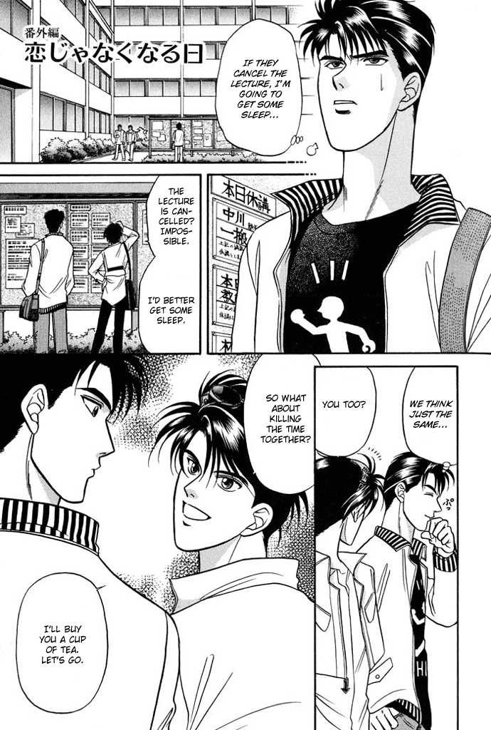 Kusatta Kyoushi no Houteishiki 16.1 Page 1