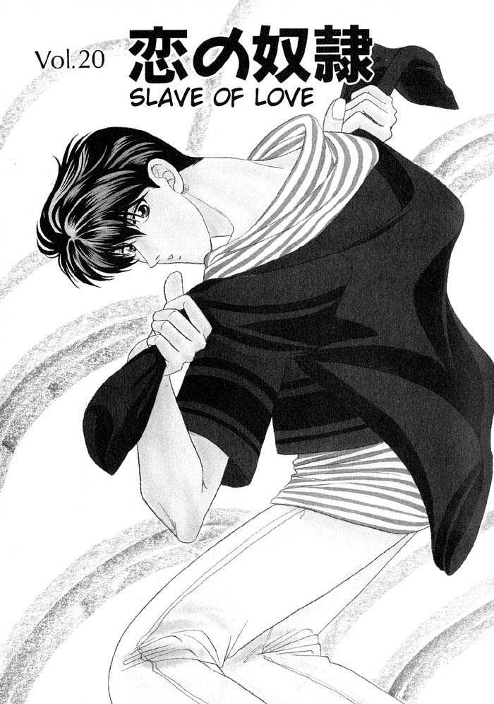 Kusatta Kyoushi no Houteishiki 20 Page 1