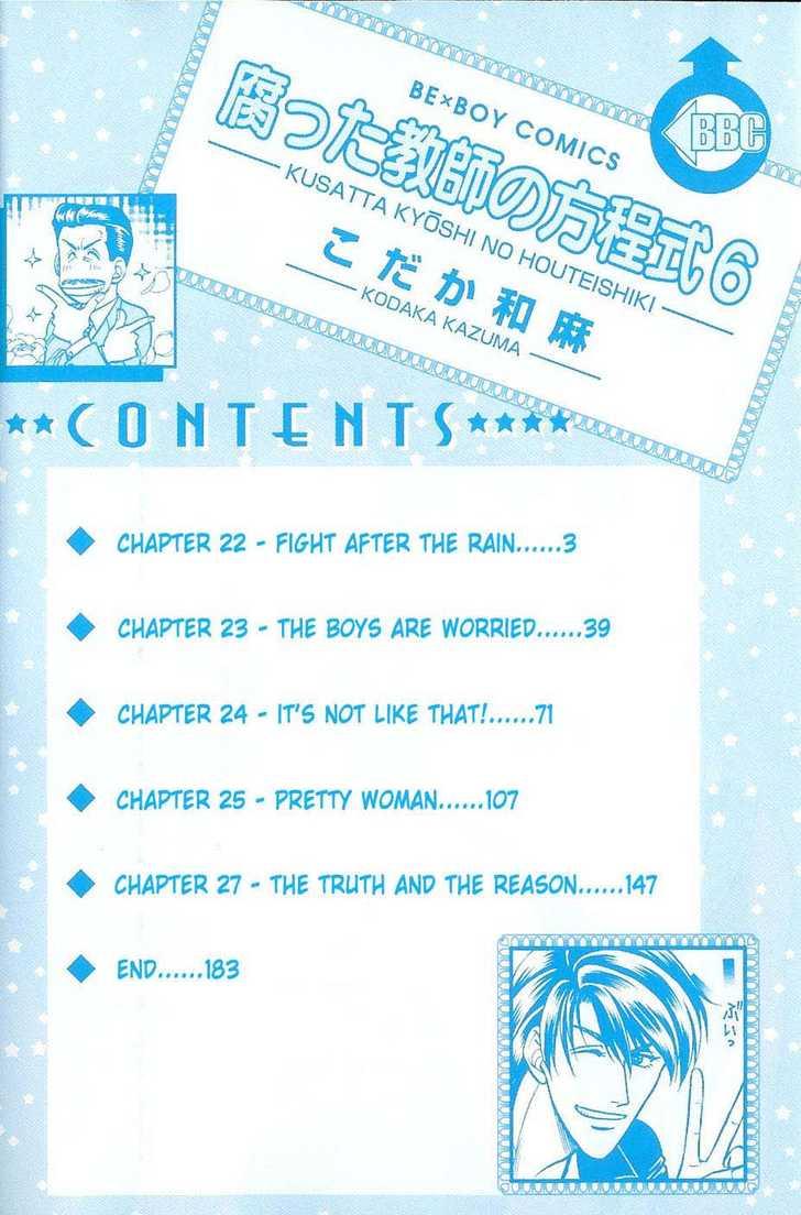 Kusatta Kyoushi no Houteishiki 22 Page 2