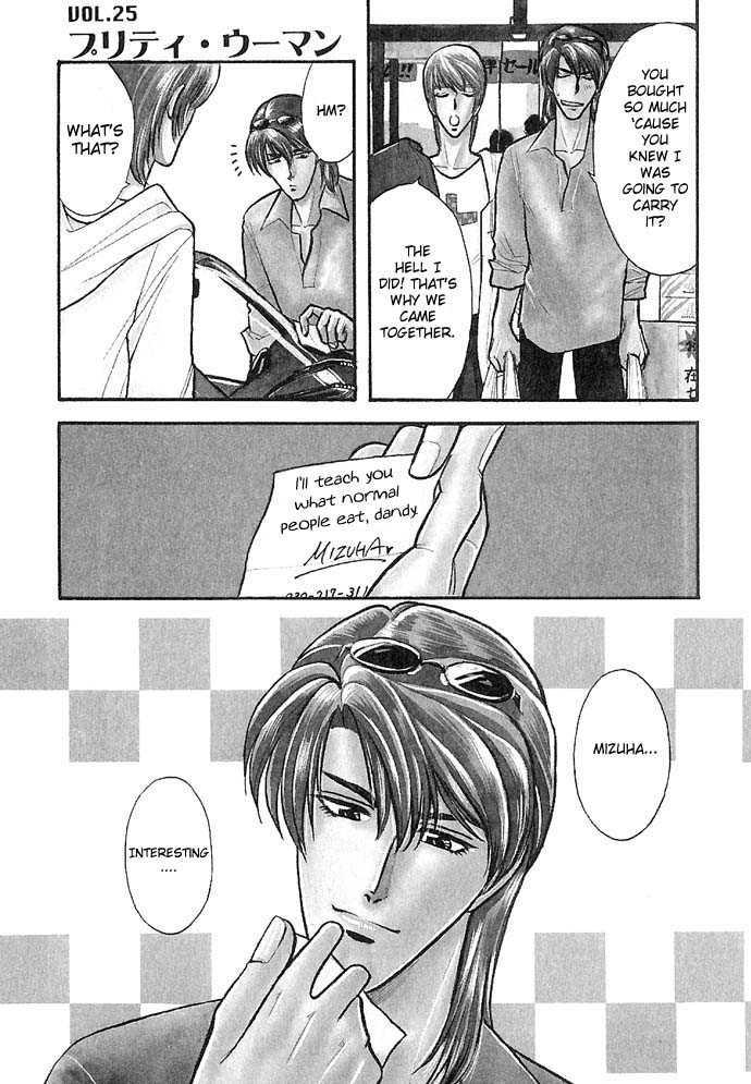 Kusatta Kyoushi no Houteishiki 25 Page 1