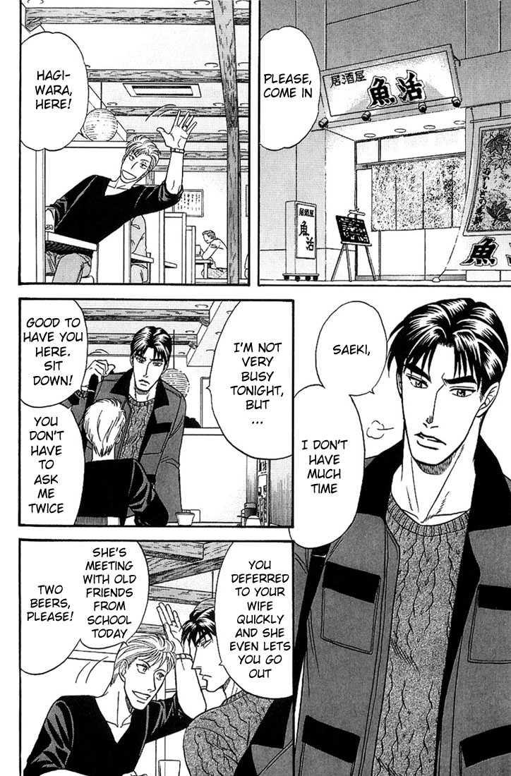 Kusatta Kyoushi no Houteishiki 34 Page 2
