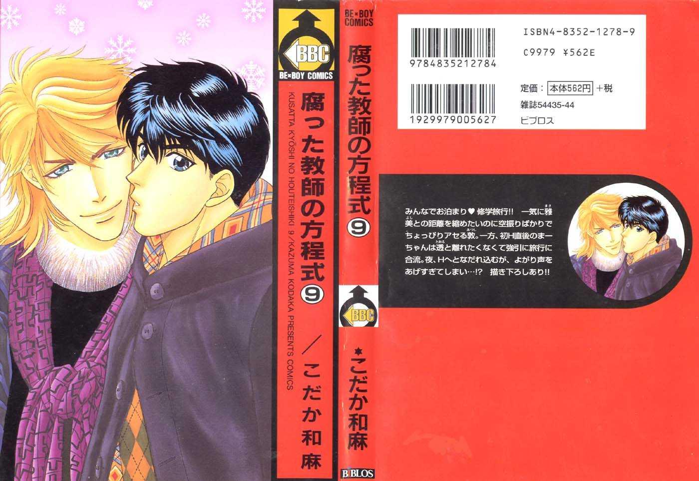 Kusatta Kyoushi no Houteishiki 38 Page 1