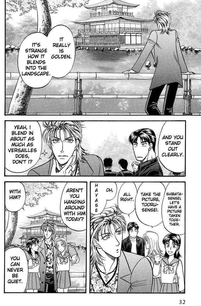 Kusatta Kyoushi no Houteishiki 39 Page 2